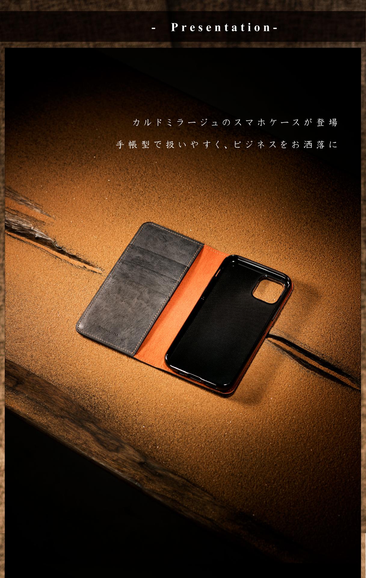 カルドミラージュ・トゥルバンテ iPhone11
