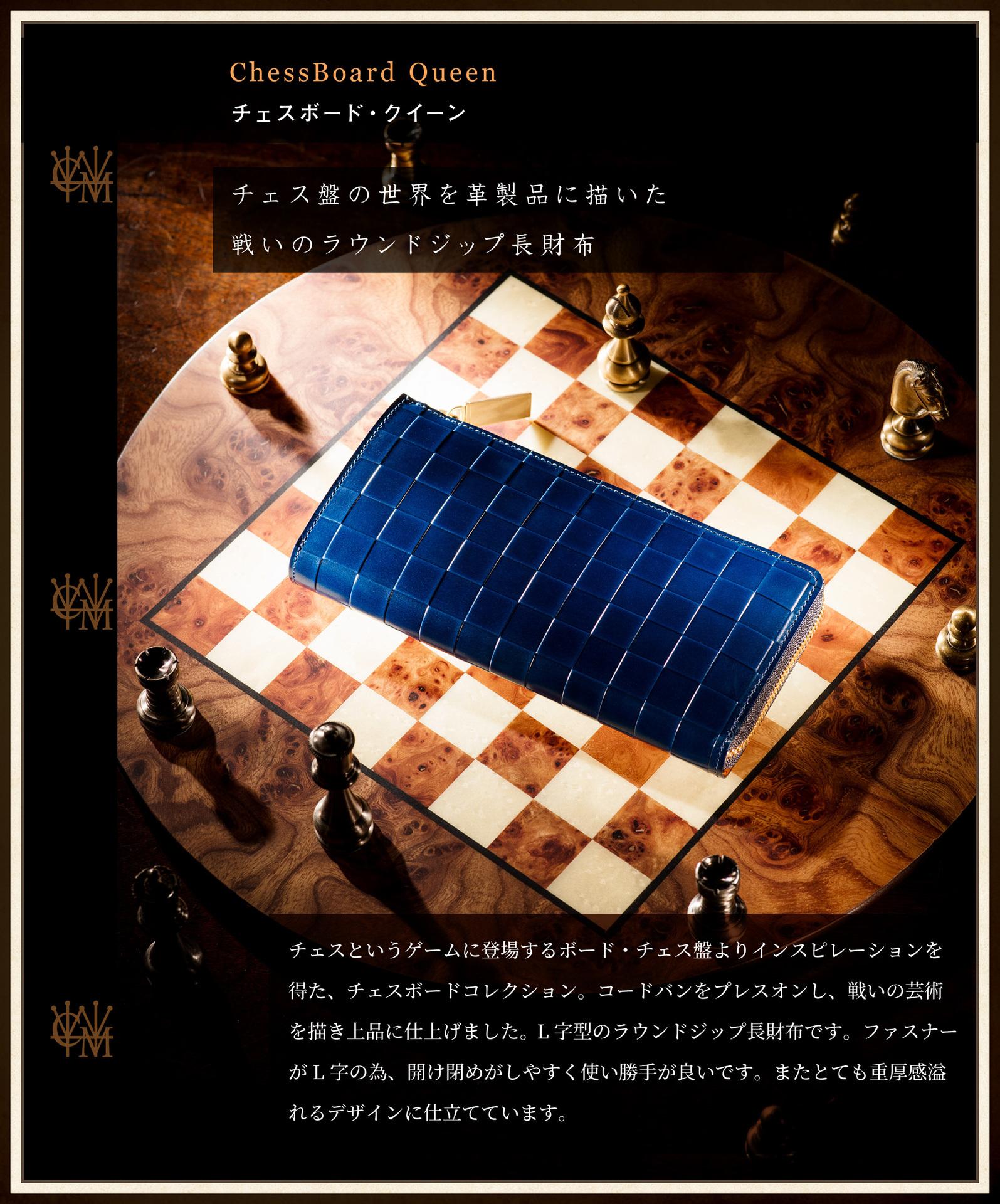 チェスボード・クイーン